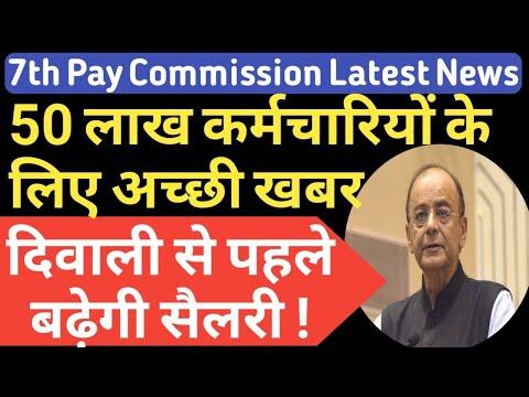 7th Pay Commission Latest दिवाली से पहले 50 लाख Govt Employees की बढ़ेगी सैलरी #Govt Employees News