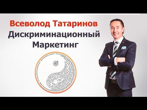 Дискриминационный маркетинг [Всеволод Татаринов]
