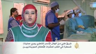 الهلال الأحمر القطري يجري عمليات قلب لأطفال بموريتانيا