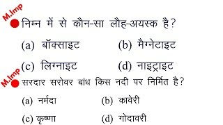 Top 50 science questions part-3 for railway group d, loco pilot, technician//rpf, ssc, vdo & all