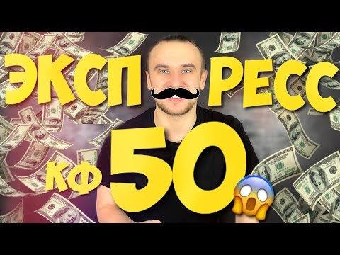 байер краснодар прогноз / ПРЕССЯРА КФ 50!!! ПОДЪЁМ НА ЛЕ!!! / СТАВКИ НА СПОРТ
