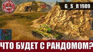 WoT Blitz - Что будет с рандомом - World of Tanks Blitz (WoTB)