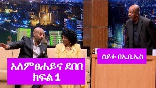 Seifu on EBS: with artist Alemtsehay Wedagie and Debebe Eshetu interview part 1