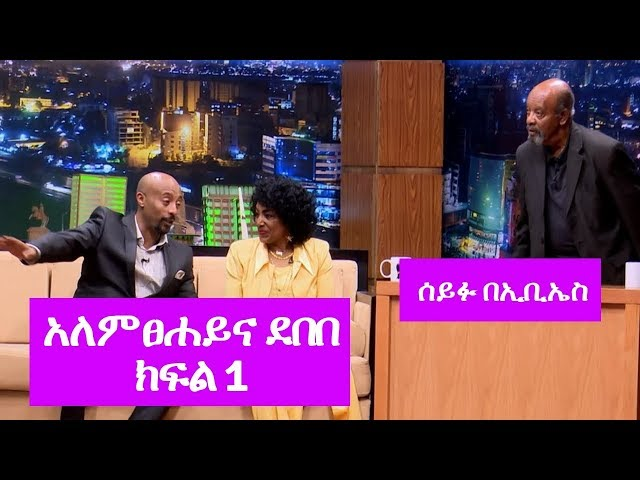 Seifu on EBS:  Interview With Artist Alemtsehaye Wedajo And Debebe Eshetu