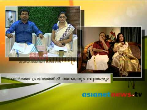 Interview: Actress Menaka and Suresh Kumar :Onam special interview...