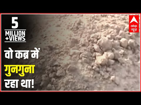 Sansani: In Meerut, humming is allegedly heard from a grave