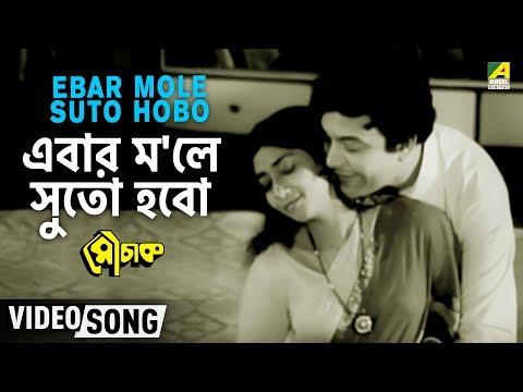 Ebar Morley Sute Hobo - Manna Dey Super hit Songs - Mouchak -...