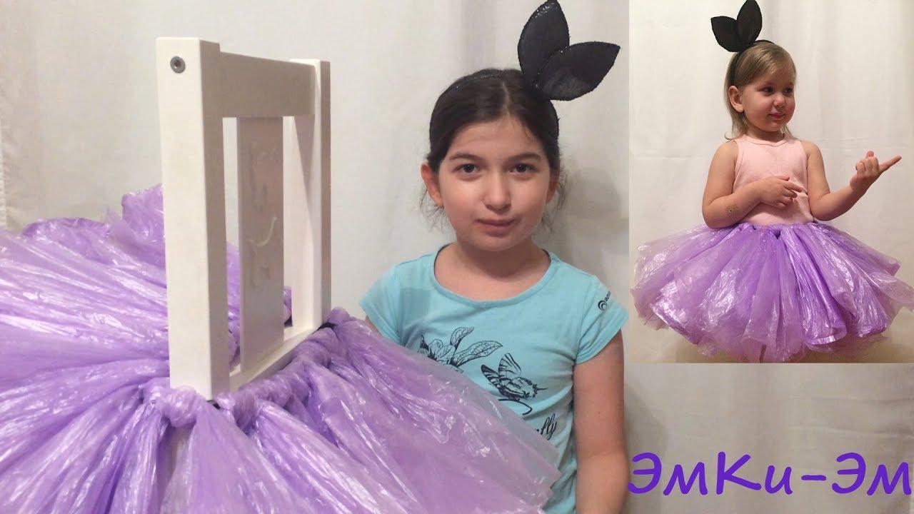 Юбка из мусорных пакетов своими руками для девочек мастер класс 54