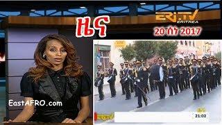 Eritrean News ( June 20, 2017) |  Eritrea ERi-TV