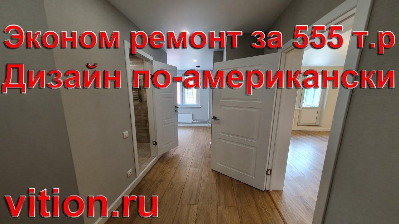 Отделка и ремонт квартир в новостройке