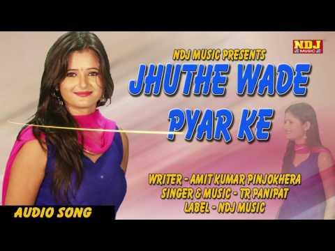 New Haryanvi Song 2016 !! Jhuthe Wade Pyar Ke !! झूठे वादे प्यार के !! Anjali Raghav !! TR Panipat