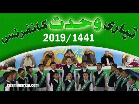 Wahdat-e-Ummat Conference ki Tyaariyaan  2019/144 1(Part 01)