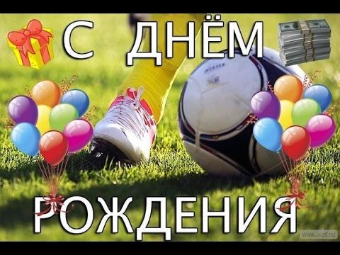 Поздравление с днём рождения футболиста картинки