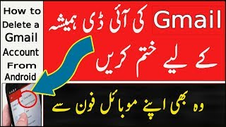 How to Delete Gmail Account Permanently   From Android 2017 Urdu/Hindi