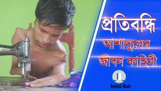 Protibondhi Ashaduler Jibon Kahini |  Bangla By Dorojati Kholo