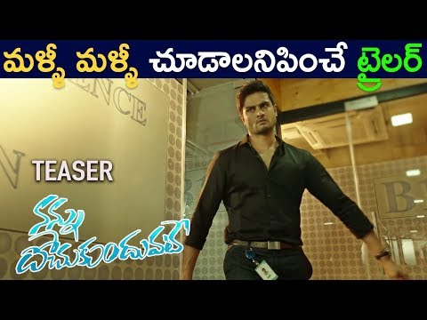 Sudheer Babu's Nannu Dochukunduvate Movie Teaser 2018 - Latest Telugu Movie 2018