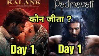 Kalank 1st Day Vs Padmavat 1st Day Box Office Collection | Who Wins?