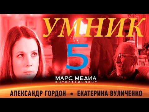 Сериал Умник  -  5 Серия (1 сезон)