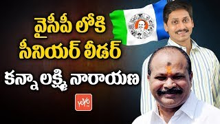 BJP Leader Kanna Lakshmi Narayana Ready to Join Jagan's YSRCP