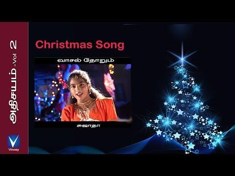 Tamil Christmas Song - Vaasal Thorum From Athisayam Vol -2 video