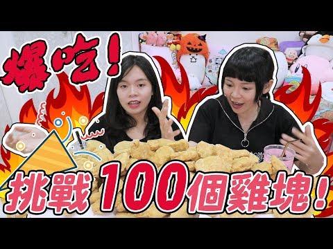 大胃王挑戰吃一百個雞塊!自創調味料竟然超好吃?|可可酒精
