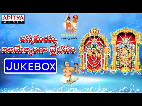 Annamayya Keerthanalu Telugu Devotional Songs Jukebox | G.balakrishna Prasad video