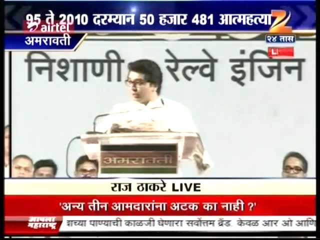 RECORD BREAK MEETING OF HON'BLE RAJ THACKERAY IN AMARAVATI 24thMARCH2013