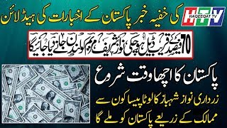 Nawaz Shehbaz Going to London and Money is Coming Back to Pakistan