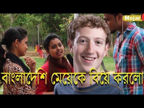 বাংলাদেশি  মেয়েকে বিয়ে করলো  Mark Zuckerberg   Bangla Funny Video   Fun   Banoyat Fun O Yat EP 7