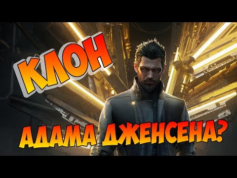 Адам Дженсен — клон. Разбор сюжета Deus Ex: Mankind Divided