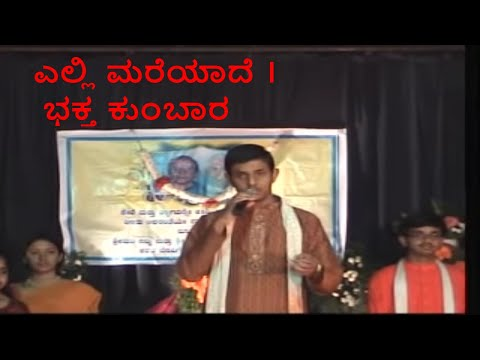 Ashwin Prabhu- Bhakta Kumbara - elli mareyade.mp4