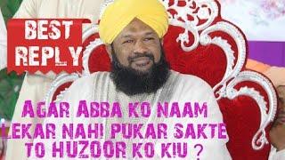Agar Abba ko naam se nahi pukar sakte to HUZOOR Ko kiu ? Allama Ahmed naqshandi sb