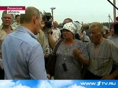Владимир Путин в Рязанской области тушил пожары и беседовал с погорельцами