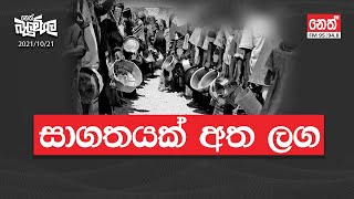 2021-10-21 | Neth Fm Balumgala
