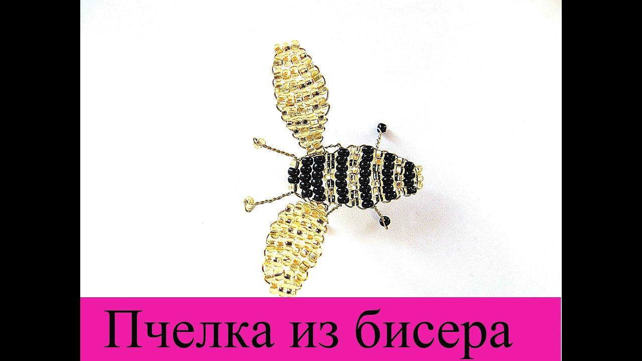 Схема как плести из бисера пчелу