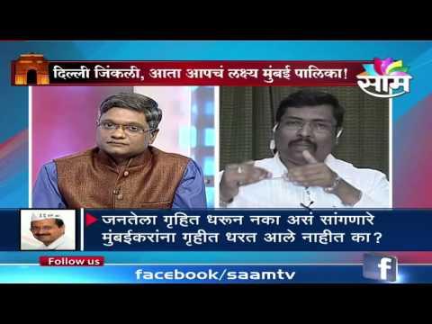 Awaaz Maharashtracha | Telecasted on 12-02-2015 | Part 02