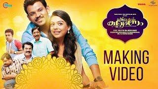 Kalyanam | Making | Shravan Mukesh, Varsha Bollamma | Rajesh Nair | Malayalam Movie | Official