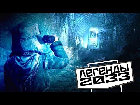 СЕКРЕТЫ МЕТРО 2033, КОТОРЫЕ НЕ РАСКРЫТЫ В ИГРАХ