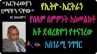 Ethiopia : የኢትዮ-ኤርትራን  የሰላም ስምምነት አስመልክቶ አቶ ደብረጽዮን የተናገረው  አስገራሚ ንግግር