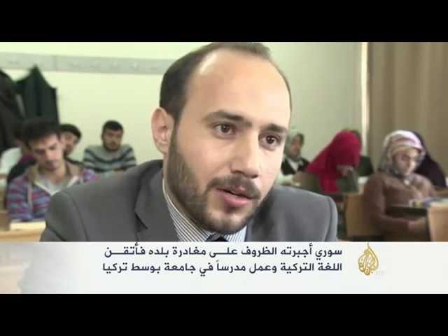هذه قصتي- معلم سوري يندمج بالمجتمع التركي