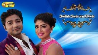 Chobishta Gonta Bolse Ai Monta | Prem Prem Paglami | HD Movie Song |  Bappi & Achol | CD Vision