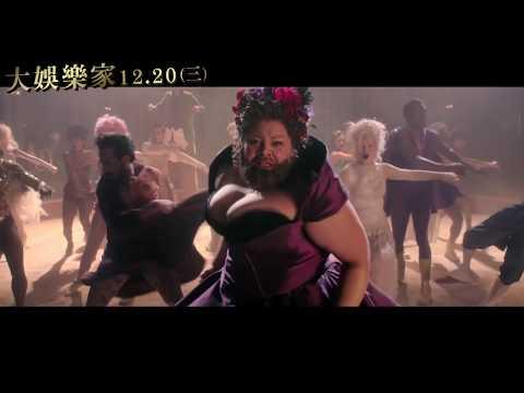 【大娛樂家】電影主題曲《我就是我》舞蹈教學