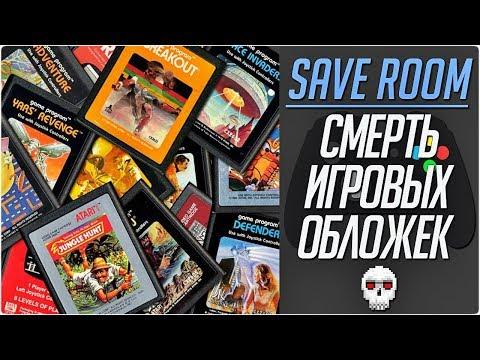 СМЕРТЬ ИГРОВЫХ ОБЛОЖЕК #SaveRoom