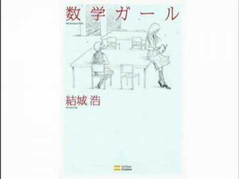 【初音ミク】 数学ガール