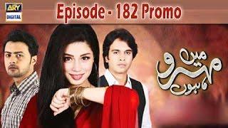Mein Mehru Hoon Episode 182 Promo - ARY Digital Drama