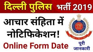 Delhi Police Vacancy 2019 ॥ Delhi Police Bharti 2019 ॥ Delhi Police
