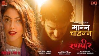 Manna Chahanna - RANVEER Movie Song || Hercules Basnet, Prabisha Adhikari || Sushil, Supushpa