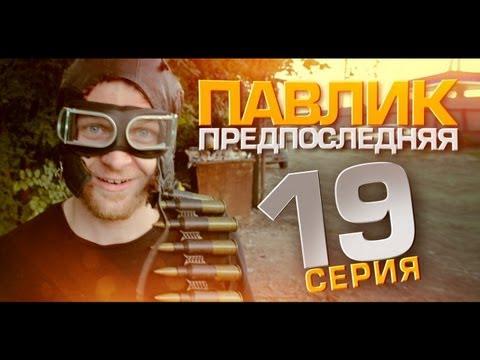 ПАВЛИК 1 сезон 19 серия