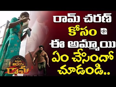 Ram Charan Lady Fan Crazy About Vinaya Vidheya Rama Movie | RC Fans | VVR Movie | Mega Fans | ALO TV