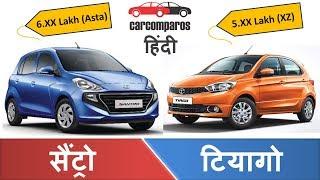 नई सैंट्रो v/s टाटा टियागो New 2018 Santro vs Tiago Hindi Comparison Review Hyundai Tata